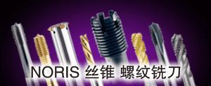 NORIS丝锥/螺纹铣刀
