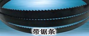 EASYBEAR碳钢带锯条